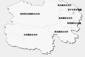 青海各市区县人口数量和国土面积排名