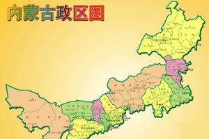 内蒙古自治区各市、区、县人口和面积统计
